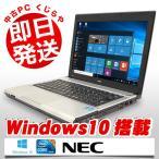 ショッピング中古 NEC ノートパソコン 中古パソコン VersaPro VK27M/B-G Core i5 4GBメモリ 12.1インチワイド Windows10 MicrosoftOffice2010