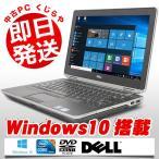 ショッピング中古 DELL ノートパソコン 中古パソコン Latitude E6330 Core i5 4GBメモリ 13.3インチワイド Windows10 MicrosoftOffice2010