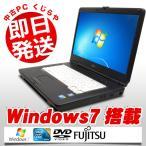 ショッピング中古 富士通 ノートパソコン 中古パソコン LIFEBOOK FMV-A8290 Core2Duo 訳あり 2GBメモリ 15.4インチ Windows7 MicrosoftOffice2007
