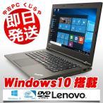 ショッピング中古 Lenovo ノートパソコン 中古パソコン ThinkPad L440 Celeron Dual-Core 4GBメモリ 14インチ Windows10 MicrosoftOffice2010