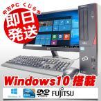 ショッピング中古 富士通 デスクトップパソコン 中古パソコン ESPRIMO D551/GX Core i3 訳あり 4GBメモリ 22インチワイド Windows10 MicrosoftOffice2007