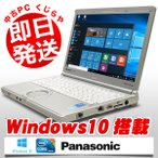 ショッピングOffice Panasonic ノートパソコン 中古パソコン Let'snote CF-NX3EDGCS Core i5 訳あり 4GBメモリ 12.1インチWXGA++ Windows10 WPS Office 付き