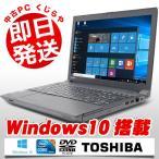 ショッピング中古 東芝 ノートパソコン 中古パソコン フルHD dynabook Satellite B654/L Core i5 4GBメモリ 15.6インチワイド Windows10 MicrosoftOffice2013