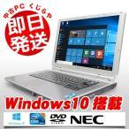 ショッピングOffice NEC ノートパソコン 中古パソコン VersaPro PC-VK26MD-B(VD-B) Core i5 3GBメモリ 15.6インチワイド Windows10 WPS Office 付き