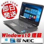 ショッピング中古 NEC ノートパソコン 中古パソコン 内観良品 VersaPro VK23T/X-C(VX-C) Core i5 3GBメモリ 15.6インチワイド Windows10 WPS Office 付き