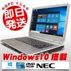 ショッピング中古 NEC ノートパソコン 中古パソコン VersaPro VJ27M/D-G(J VD-G) Core i5 4GBメモリ 15.6インチワイド Windows10 MicrosoftOffice2010