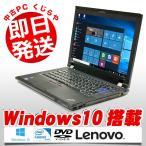 ショッピングOffice 返品OK!安心保証♪ Lenovo ノートパソコン 中古パソコン ThinkPad L420 Celeron Dual-Core 訳あり 3GBメモリ 14.1インチワイド Windows10 WPS Office 付き