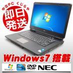 ショッピング中古 NEC ノートパソコン 中古パソコン VersaPro VK26M/X-B(VX-B) Core i5 訳あり 2GBメモリ 15.6インチワイド Windows7 MicrosoftOffice2003