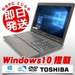 ショッピング中古 東芝 ノートパソコン 中古パソコン 新品 キーボード テンキー dynabook Satellite B451/D Celeron 4GB 15.6インチ Windows10 MicrosoftOffice2010 H&B