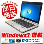ショッピング中古 HP ノートパソコン 中古パソコン EliteBook 2560p Corei5 4GBメモリ 12.5インチワイド Windows7 MicrosoftOffice2010 Home and Business