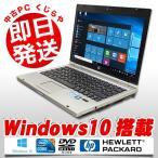 ショッピングOffice HP ノートパソコン 中古パソコン EliteBook 2560p Core i5 訳あり 3GBメモリ 12.5インチワイド Windows10 WPS Office 付き
