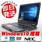 ショッピング中古 NEC ノートパソコン 中古パソコン VersaPro VK24T/X-D(VX-D) Core i5 4GBメモリ 15.6インチワイド Windows10 WPS Office 付き