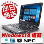 ショッピング中古 NEC ノートパソコン 中古パソコン VersaPro VK25T/X-F(VX-F) Core i5 4GBメモリ 15.6インチ Windows10 MicrosoftOffice2010 H and B