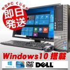 返品OK!安心保証♪ DELL デスクトップパソコン 中古パソコン フルHD Optiplex 7010SFF Core i5 4GB 24インチ フルHD Windows10 WPS Office 付き