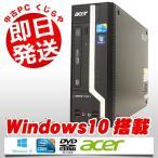 返品OK!安心保証♪ Acer デスクトップパソコン 中古パソコン Veriton X490 Core i3 4GBメモリ Windows10 Kingsoft Office付き