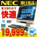 NEC デスクトップパソコン 中古パソコン Mate MK25TG-E Core i5 4GBメモリ 19インチワイド Windows10 WPS Office 付き