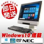 NEC デスクトップパソコン 中古パソコン Mate MK25TG-E Core i5 4GBメモリ 19インチワイド Windows10 MicrosoftOffice2013