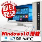 ショッピングOffice NEC デスクトップパソコン 中古パソコン 新品 キーボード マウス フルHD Mate MK27E/L-H Celeron Dual-Core 4GBメモリ 24インチ Windows10 WPS Office 付き