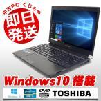 返品OK!安心保証♪ 東芝 ノートパソコン 中古パソコン SSD 良品 dynabook R731/D Core i5 4GBメモリ 13.3インチワイド Windows10 MicrosoftOffice2013