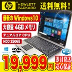 東芝 ノートパソコン  Windows10 dynabook Satellite B450 Celeron 4GBメモリ 15.6型 DVD-ROMドライブ Kingsoft Office付き