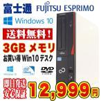 富士通 デスクトップパソコン 中古パソコン