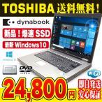 東芝 ノートパソコン 中古パソコン SSD