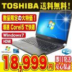 ノートパソコン 東芝 dynabook 本体 windows10 中古 Corei5 R731 訳あり 4GBメモリ 13.3インチ Kingsoft Office付き
