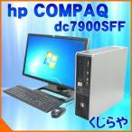 中古 デスクトップパソコン hp dc7900SFF 4GBメモリ デュアルコア搭載 USB無線 22型ワイド液晶 DVDマルチ Windows7 Kingsoft Office付き