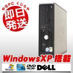 ショッピング中古 中古 デスクトップパソコン DELL OptiPlex 755SFF Core2Duo 2GBメモリ DVD-ROMドライブ WindowsXP Kingsoft Office付き