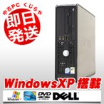ショッピング中古 中古 デスクトップパソコン DELL OptiPlex 755SFF Core2Duo 2GBメモリ DVD-ROMドライブ WindowsXP MicrosoftOffice2010