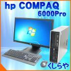 デスクトップパソコン hp 6000Pro 19インチワイド液晶セット デュアルコア 4GBメモリ DVDマルチ リカバリ内蔵 Windows7 Pro  【KingsoftOffice付(2013)】