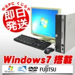 ショッピング中古 中古 デスクトップパソコン 富士通 ESPRIMO D550/B Celeron 2GBメモリ 17型 DVD-ROMドライブ Windows7 Kingsoft Office付き
