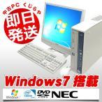 ショッピング中古 中古 デスクトップパソコン NEC Mate PC-MJ29RA-W(J MA-W) Celeron Dual-Core 2GBメモリ 17インチ DVD-ROMドライブ Windows7 Kingsoft Office付き