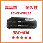 【最大22% OFF】 【ヤフーショッピング限定】NEC PC-VP-WP125 用互換バッテリーパック「PSE認証取得済」