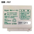 【最大22% OFF】 正規品 NTT docomo純正 ドコモ 電池パック F07 (CA54310-0003)