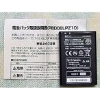 【イー・モバイル純正品】電池パック(PBD06LPZ10)