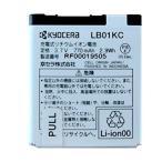 (中古) 【ウィルコム純正品】電池パック (LB01KC)