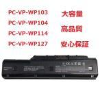 新品【日本規格】【日本セル】【高品質】 NEC LaVie L VersaPro J シリーズ 互換バッテリー PC-VP-WP103