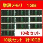 samsung PC3-10600S DDR3 1333  1R*8 1GB 10枚セット 計10GB メモリ ノートパソコン用増設メモリ「中古良品」
