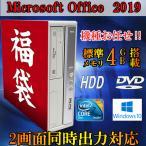 中古パソコン デスクトップパソコン  Microsoft Office2019 Win10 Pro  Core 2 Duo HDD250GB メモリ4GB  DVD-ROM  富士通 NEC等 安い アウトレット