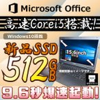 ノートパソコン 中古  Wi-fi対応 キングソフト Office 2016搭載 HDD 500GB   Core2/Celeron  Windows7&Windows10選択可能  2GB