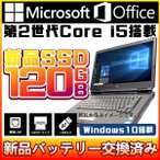 �ڿ��ʥХåƥ�Ѥߡۡ�1ǯ�ݾ��� SSD120GB����š��Ρ��ȥѥ����Ρ���PC wps  Office2016��ܡ�Win10 64Bit����������Core i5 ����4GB /̵��LAN