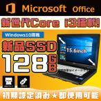 中古パソコンwindows10ノート Microsoft Office無料搭載 ノートパソコン 中古パソコン 新世代Corei3 新品SSD128GB メモリ4GB DVD  15型 富士通 NEC  TOSHIBAなど