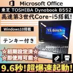 中古パソコン ノートパソコン 安い  福袋 windows 10 Office搭載 東芝 TOSHIBA Dynabook B552 テンキーあり 第3世代Core-i5 4GBメモリ HDD320GB  USB3.0 訳あり