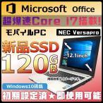 中古パソコン ノートパソコン 本体 ノートPC  Office 2016 /Windows10/ A4 15型 Core i3 HDD500GB メモリ4GB DVDROMドライブ シークレットパソコン