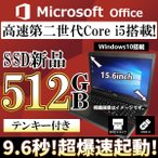 【新品バッテリー交換済み】東芝TOSHIBA Dynabook 中古 パソコン ノートPC office2016搭載 HDD500GB/メモリ4GB 第2世代 Corei5 HDMI