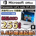 【Office 2016】【Win 10】【90日保証】 Let's note(レッツノート) N10 CF-N10 /Core i5 4096MB 2.5 GHz/ HDD:320GB / 12.1インチ