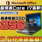 ショッピングOffice 「新品バッテリー交換済み」中古 ノートパソコン ノートPC  キングソフト Office2016 搭載 新品SSD240GB 第2世代 Corei5 Windows10 HDMI 本体 無線LAN
