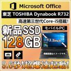 中古パソコン 高速Corei5 搭載 メモリ4GB SSD120GB  無線LAN付 キングソフトOffice付 Win7&Win10選択可能 A4 ワイド 15インチ 大画面