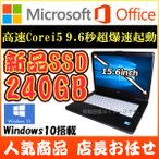 Microsoft Office無料搭載/中古パソコン ノートパソコン 店長お任せ 高速Corei5搭載  新品SSD240GB メモリ4GB Windows10   A4 15型 アウトレット大画面